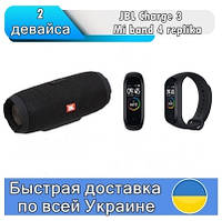 JBL Charge 3 портативная bluetooth колонка Реплика + Фитнес часы Smart Band M4 Реплика КОМПЛЕКТ