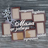 """Фоторамка семья """"Подарок маме"""""""