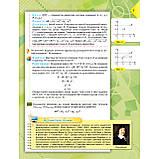Підручник Геометрія 9 клас Авт: Бурда М. Тарасенкова Н. Вид: Оріон, фото 6