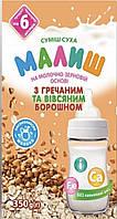"""Молочная сухая смесь """"Малыш"""" с гречкой и овсянкой с 6 месяцев (350 гр.)"""