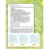 Підручник Геометрія 9 клас Авт: Бурда М. Тарасенкова Н. Вид: Оріон, фото 8