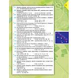 Підручник Геометрія 9 клас Авт: Бурда М. Тарасенкова Н. Вид: Оріон, фото 10