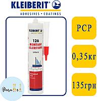Kleiberit SUPRAFIX 126 монтажный контактный клей | картуш |