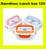 Ланчбокс Lunch box 12V!АКЦИЯ