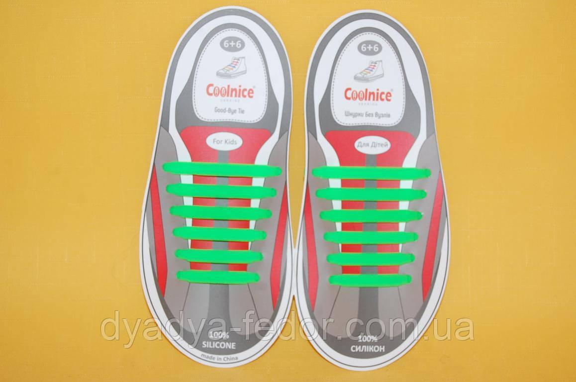 Детские силиконовые шнурки Coolnice Китай 14789 салатовый