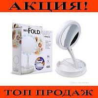 Sale! Зеркало с подсветкой FoldAway!Хит цена