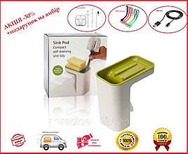 Органайзер для кухонной раковины Sink Pod 7022