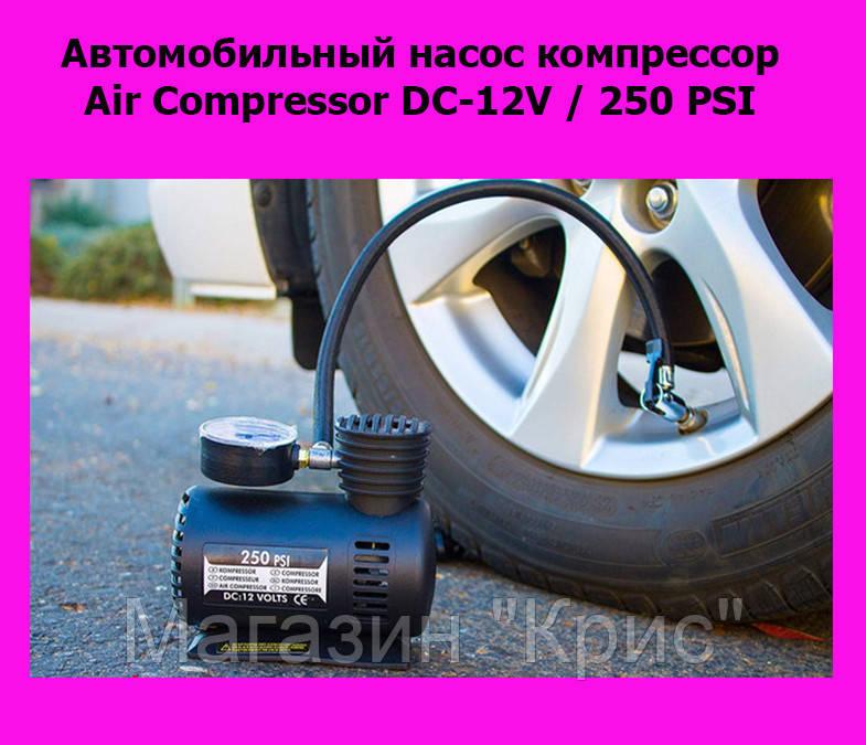 Автомобильный насос компрессор Air Compressor DC-12V / 250 PSI!АКЦИЯ