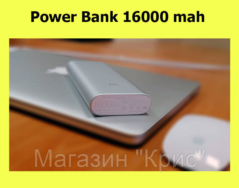 Power Bank 16000 mAh!ОПТ