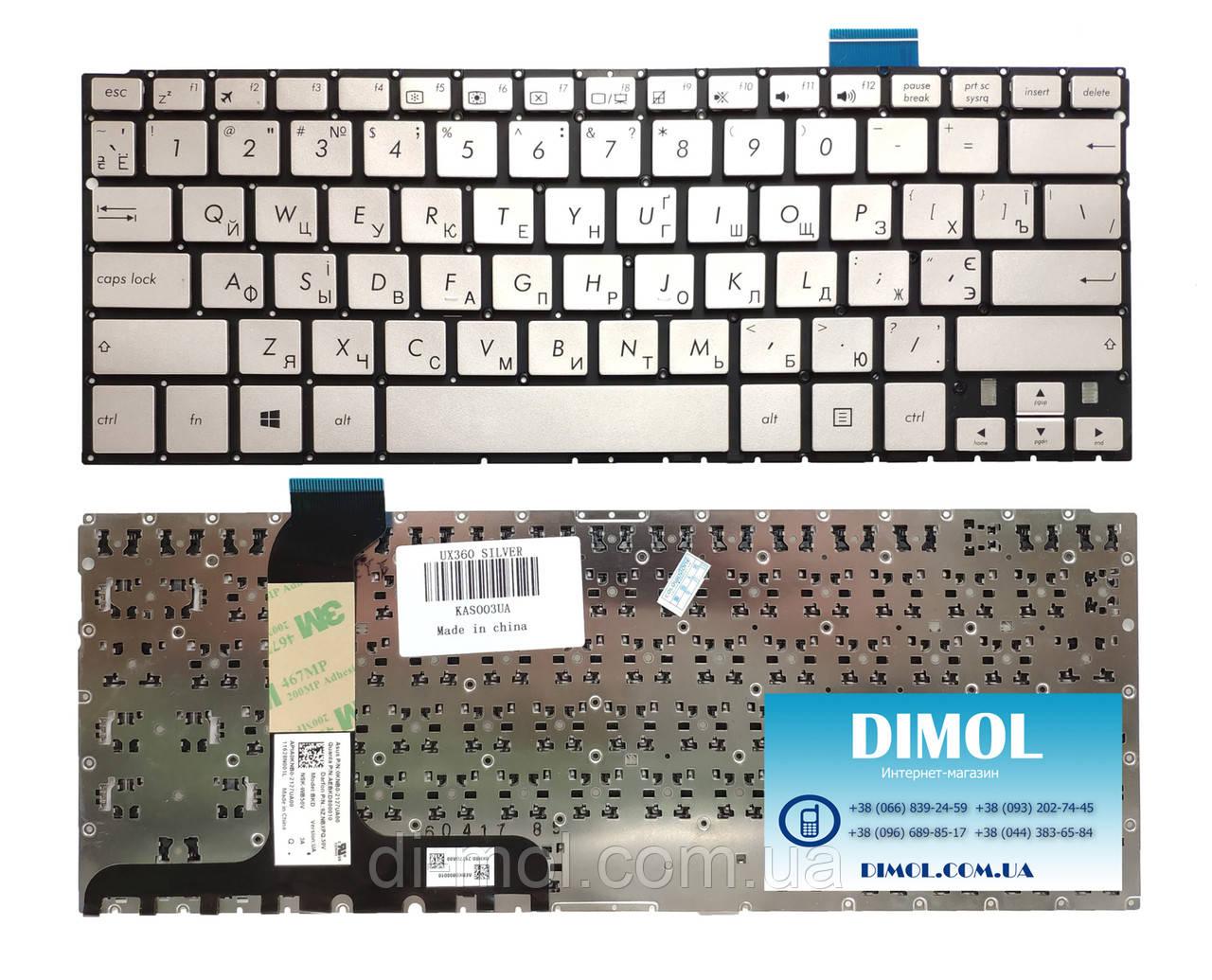 Оригінальна клавіатура для ноутбука Asus Zenbook UX360, UX360U, UX360UA, UX360UAK, UX360CA series, ru, silver