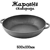 Сковорода жаровня 500х100 (чугунная, Ситон)