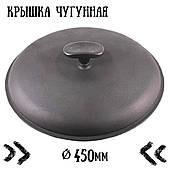 Кришка - сковорода чавунна (200 мм)