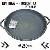 Кришка - сковорода чавунна (240 мм)
