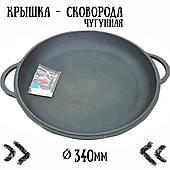 Кришка - сковорода чавунна (340 мм)