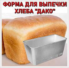 """Форма для выпечки хлеба """"Дако"""" 700 гр."""