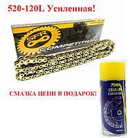 Мото цепь усиленная 520 -120 (SFR) Цепь привода колеса 520Н*120L GOLD+подарок