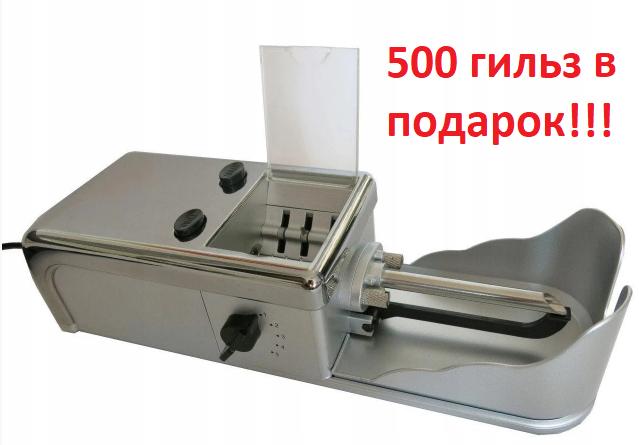 Автоматическая машинка для набивки сигарет Normal 8mm K-127A + гильзы для сигарет 500 шт