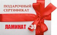 Подарочный сертификат -30