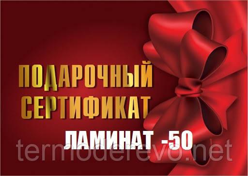 Подарочный сертификат -50
