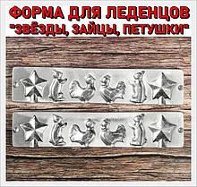 """Форма для леденцов Харьковская """"Звездочки, белочки, петушки"""""""