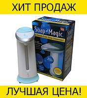 Диспенсер для мыла Soap Magic
