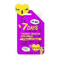 Пилинг-скатка для лица, Для Взбалмошной и Игривой со Спелым Манго, YOUR EMOTIONS TODAY, 7 DAYS 25 мл