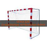 Сетки для футбольных, гандбольных ворот