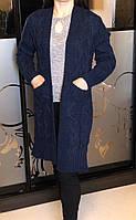 Кардиган женский вязанный Kaila длинный рукав 42 44 Синий