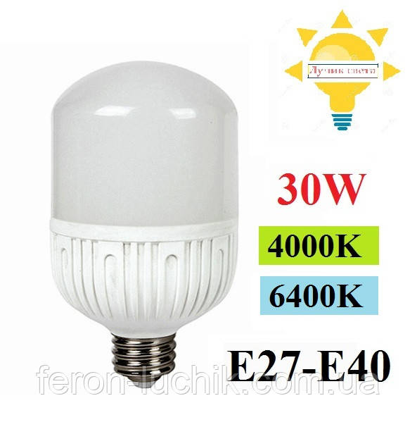 Світлодіодна лампа 30W Е27-E40 LED Feron LB-65 (знімний цоколь з Е40 на Е27!)
