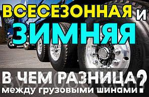 «Всесезонные» и зимние грузовые шины – в чем разница?