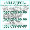Полуось левая  MT MG 350 MG5 Лицензия 50015633