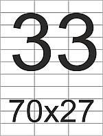 Бумага самоклеящаяся в листах А4 - 33 шт (70х27)