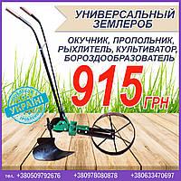 Универсальный комбайн для земли (окучник, пропольник, культиватор, рыхлитель, бороздообразователь), фото 1