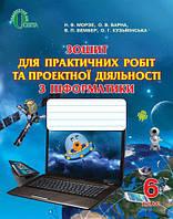 Інформатика. 6 клас. Зошит для практичних робіт та проектної діяльності з інформатики. Морзе Н.В.