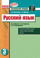 Разработка уроков 3 кл к учебнику Рудякова А.Н., Челышевой И.Л. РУС Ранок 222010, КОД: 1486327