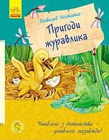 Пригоди журавлика Улюблена книга дитинства, Всеволод Нестайко 112 с., С860001У