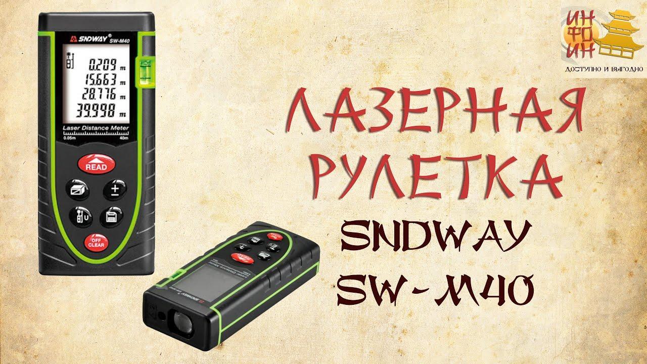 Лазерная рулетка SNDWAY SW-M40 Лазерный дальномер Sndway до 40 метров
