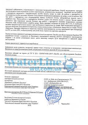 Жидкое средство для понижения уровня pH Aquadoctor pH Minus HL 20 л Соляная 14% Аквадоктор, фото 2