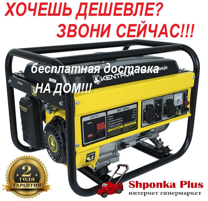 Генератор бензиновый 2,8 кВт КЕНТАВР КБГ-258а
