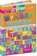 Супербуквар Читайлик. Подарункове видання В. Федієнко, 978-966-429-104-7