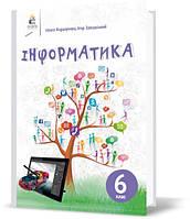 6 клас | Інформатика. Підручник, Коршунова О. В. | Освіта