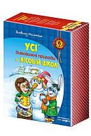 Усі дивовижні пригоди в лісовій школі  Комплект книг 4 шт, В. Нестайко