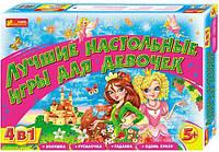 Кращі настільні ігри для дівчаток 5+, 4 гри в 1, 12120002Р, Ranok-creative