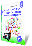 6 клас | Зошит-конспект з інформатики, (НОВА ПРОГРАМА), Коршунова | Освіта