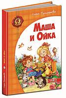 Книга Маша и Ойка Софія Прокоф'єва, 72 с., (Рус.) 978-966-429-299-0