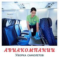 Как авиакомпании убирают и дезинфицируют самолеты