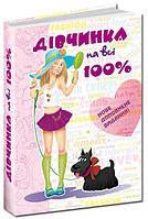 Книга Дівчинка на всі 100%, Наталія Зотова, 272 стр., 170х240 мм, 978-966-429-060-6