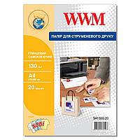 Фотобумага WWM глянцевая самоклеящаяся 130г/м кв, A4, 20л (SA130G.20)