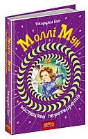 Моллі Мун і мистецтво перетворення №5 Джорджія Бінг, 288 стр. 978-966-429-379-9