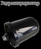 Гідроакумулятор (2 літри)